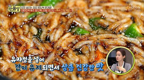 초 간단 간장게장의 핵심! '맛간장' 비법?!