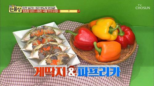 제철 꽃게와 찰~떡 궁합 자랑하는 천연 단맛 비법?!