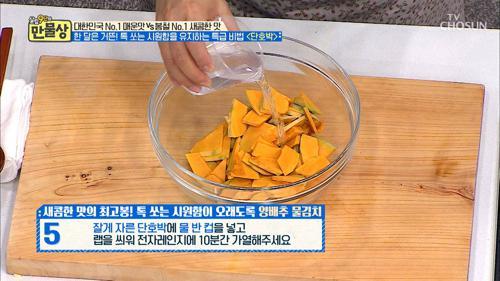 톡~ 쏘는 새콤함이 오래오래~ '양배추 물김치'의 비법은?