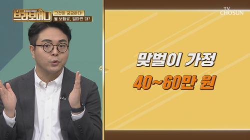 月 보험료 '4인 가족' 적정 가격✓ #광고포함