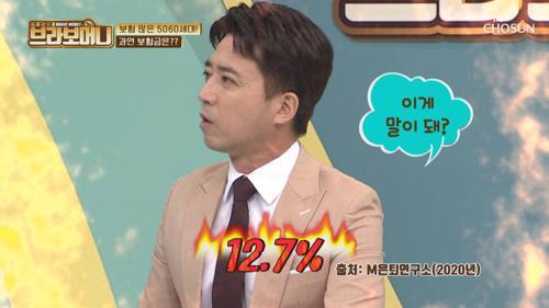 「50•60세대」 보험금 수령 비율이 낮은 이유 #광고포함