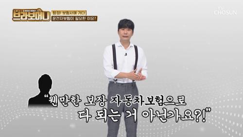 자동차보험으로 '민식이법' 완벽 보장?! #광고포함