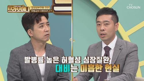 발병률 대비 준비 미흡한 '허혈성 심장질환' #광고포함