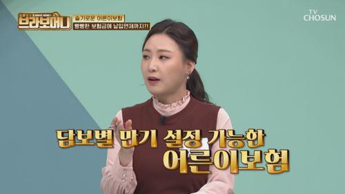 어른이 보험 가입 꿀TIP~✧ #광고포함