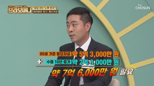 노후준비 비용 약 7억 6000만원!?⧙ㄷㄷ⧘ #광고포함