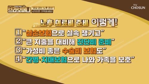 『노후 의료비』 준비 이렇게 하자✍ #광고포함