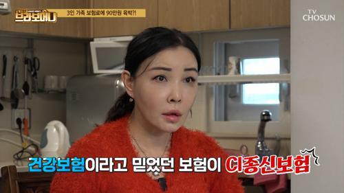 (심각) 3인 가족 보험료가 90만원 육박😲 #광고포함