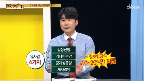암 발생 부위에 따라 '보상금액' 달라지는 보험금? TV CHOSUN 20210107 방송