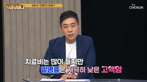 보험금 보장내역 높은 '고액암' 이란..? TV CHOSUN 20210107 방송