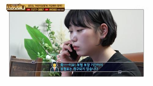 보험료 내지 않고 보험금 다 받은 '○○○보험' TV CHOSUN 20210107 방송