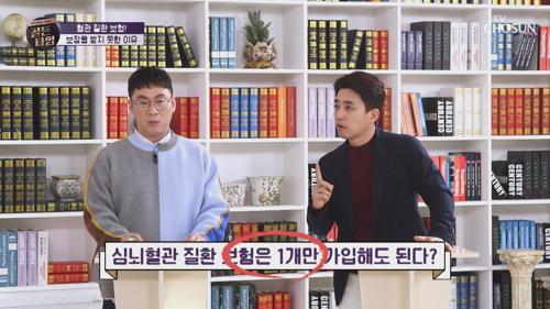 심뇌혈관 질환 보험은 1개만 가입해도 OK~ TV CHOSUN 20210204 방송