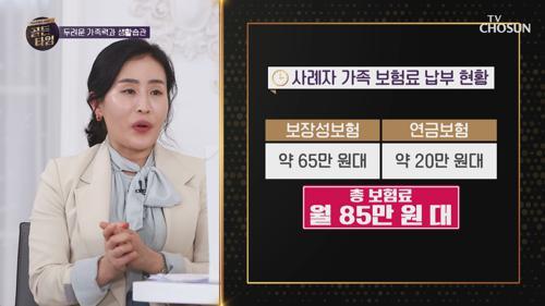 월 보험료 6만 원 절약! 전문가의 특급 솔루션 TV CHOSUN 20210204 방송