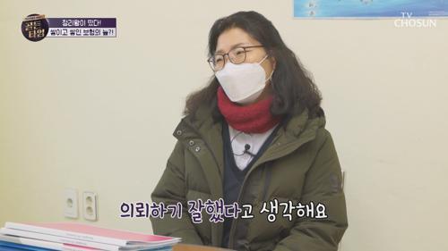 필요 없는 보험들 bye~👋 보험 다이어트 성공한 사례자 TV CHOSUN 20210218 방송