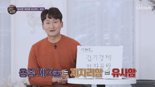 암인 듯 아닌 듯 애매한 「유사암」 보장 범위는? TV CHOSUN 20210225 방송