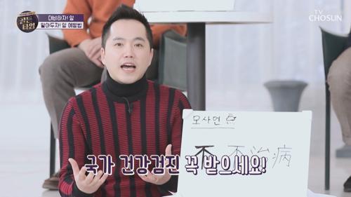 골든타임 주치의가 알려주는 암 예방법✔ TV CHOSUN 20210225 방송