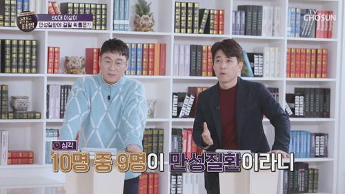 (충격😱) 60대 이상 만성질환 발병률이 90%?! TV CHOSUN 20210305 방송