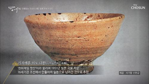 조선의 '막사발' 일본 국보로 지정되다?!