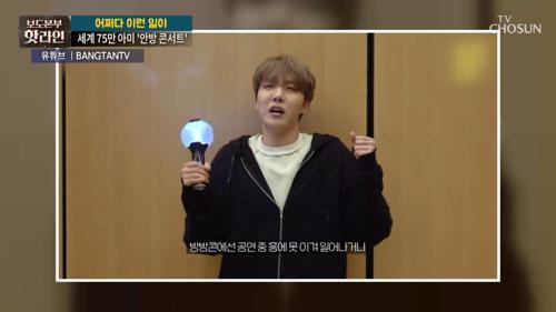 세계 75만 아미 '안방 콘서트'