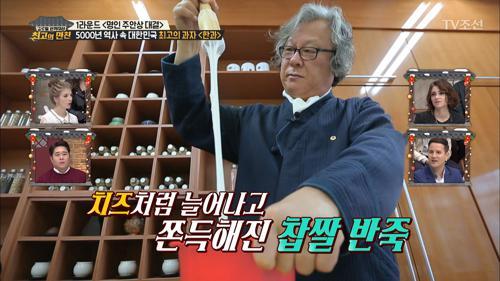 대한민국 최고의 간식 한과! 마술 같은 제조법!