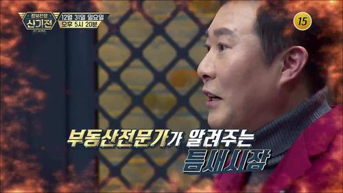 2018년 부동산 전망 배틀_정보전쟁 신기전 2회 예고