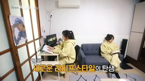 일상의 변화, 뉴노멀시대_TV CHOSUN 특집다큐 예고 TV CHOSUN 210326 방송