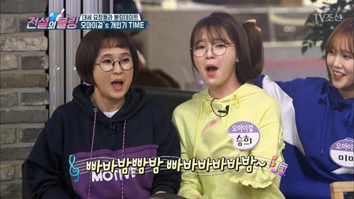 송은이 & 오마이걸 승희, 싱크로율 백프로 이선희 성대모사!