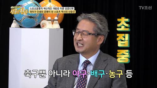 '한국 스포츠 산업의 역사' 권오성 대표!