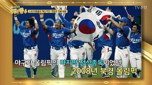 월드컵 이후 찾아온 또 한 번의 기회! 2008 북경 올림픽!