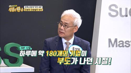 하루에 180개 기업 부도, 대한민국 최대의 위기!