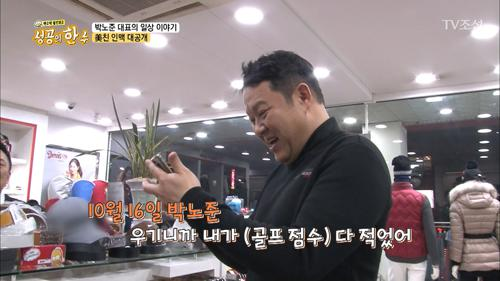 골프매장에 나타난 김구라와 김민종! 어떤 인맥?!