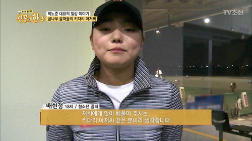 꿈나무 골퍼들의 키다리 아저씨, 박노준!
