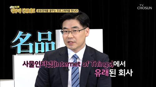 IT업계의 로맨티시스트 임종범 대표! '공유경제'란?