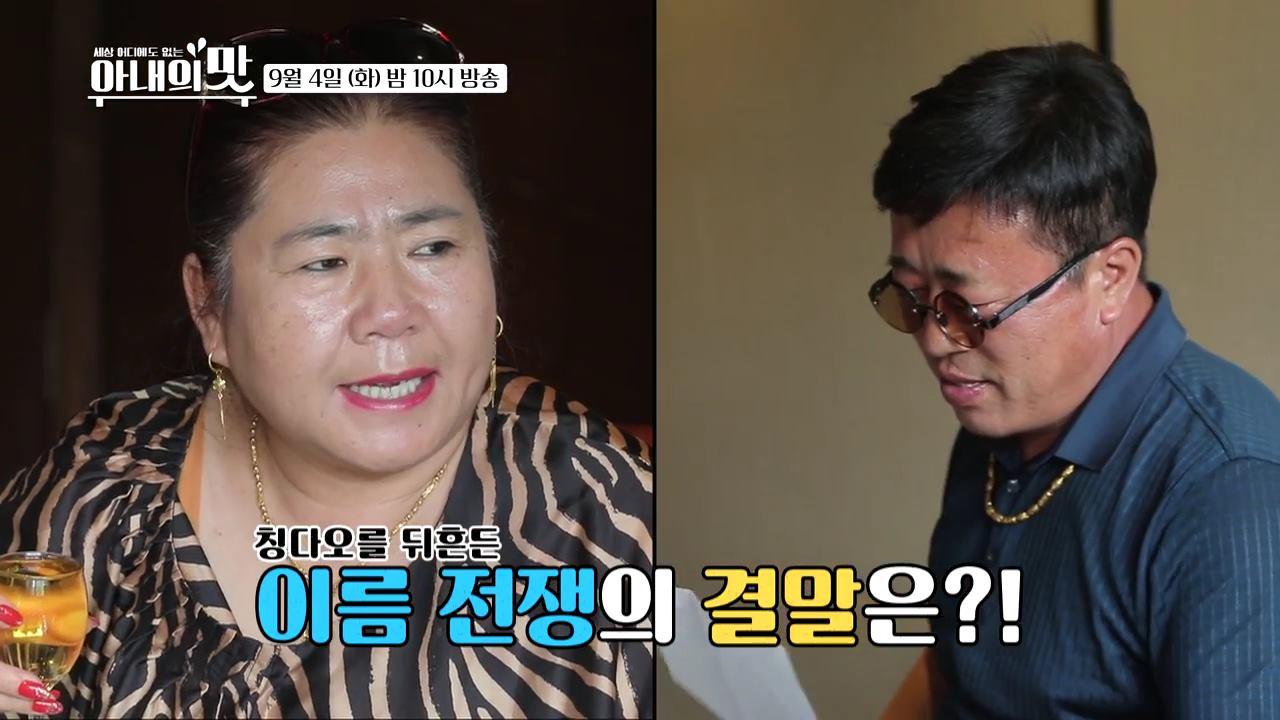 함진부부 2세 이름을 둘러싼 시부모님의 난상토론!_아내의 맛 14회 예고 이미지