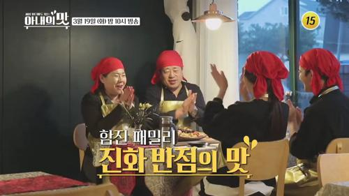 함진 패밀리 진화 반점의 맛!_아내의 맛 39회 예고