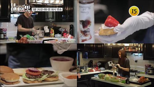 양정 댁 홈 파티의 맛_아내의 맛 40회 예고