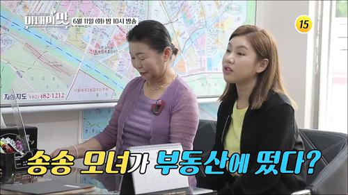 송송 모녀가 부동산에 떴다?_아내의 맛 50회 예고