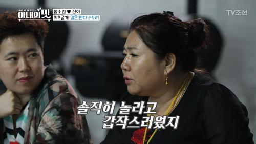 최초공개! 함소원♥진화 결혼 반대 스토리!