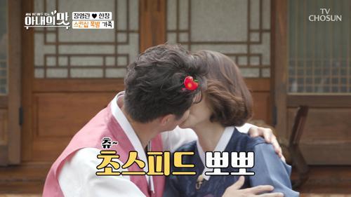 """""""혀~ 괜찮아~""""시어머니가 허락한 정준호♥이하정 뽀뽀타임!"""
