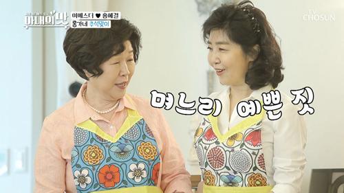 패션스더 며느리의 예쁜 짓~ 시어머니와 커플 앞치마♥