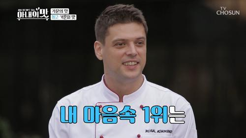 요리천재 미카엘의 마음을 사로잡은 요리는 무엇?!