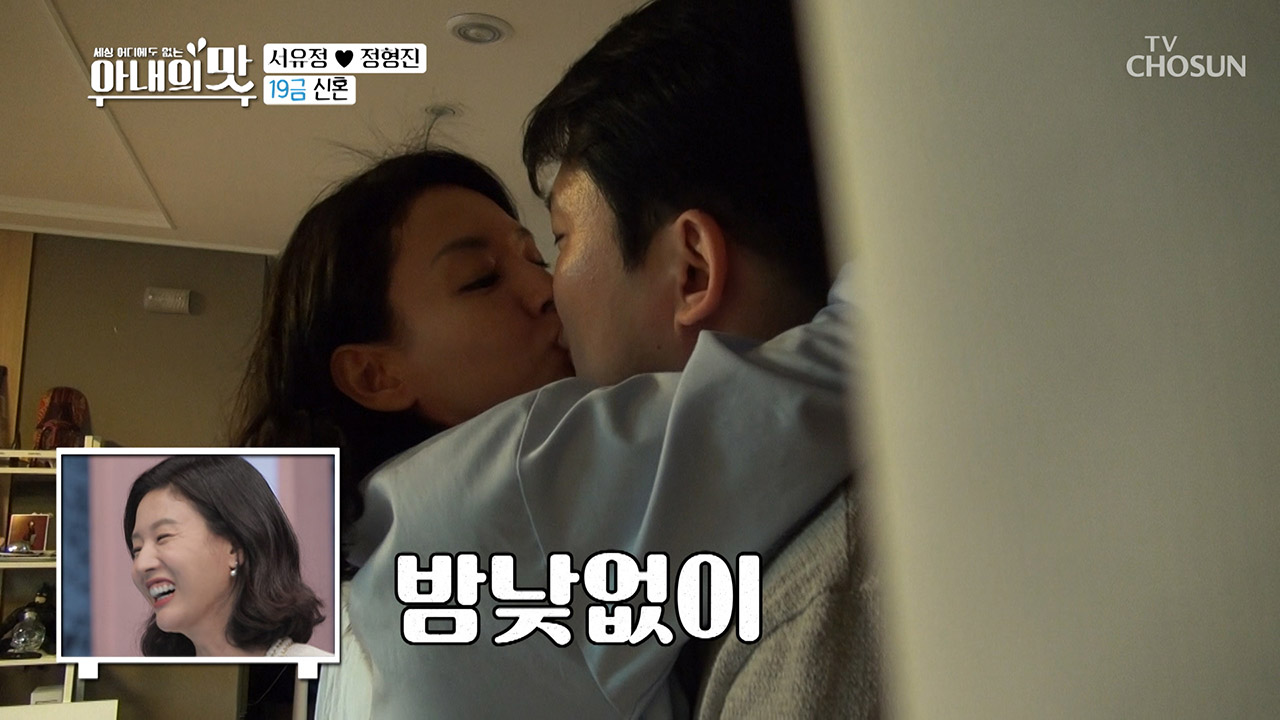 19금 신혼 최초 공개?! '쪽~' 끝 안나는 리얼 사운드