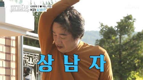 """""""오늘 왜 이렇게 남자다워~"""" 리얼 상.남.자 홍혜걸"""