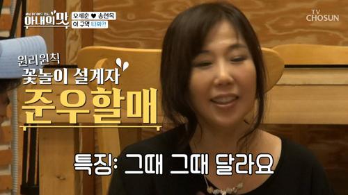 """이 구역의 타짜 준우할매?! """"나 고대 나온 여자야~♥"""""""