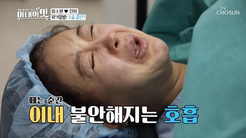 진정되지 않는 호흡 조절,,, 이대로 수술 중단?!