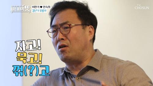 """갱년기 유발하는 폭로 기관차ㅋㅋ """"자고 묵고 꺾(?)고"""""""