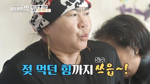 """(숨 꽉!) """"XXL를 왜 안 만들어~"""" 해녀복 입기 성공?"""