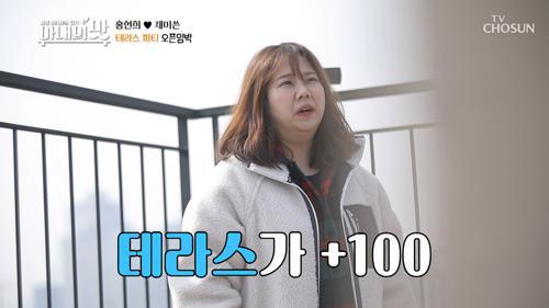 +100점 루프탑 발견! 파티 견적 뽑는 홍현희♥제이쓴