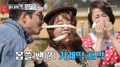 (사심가득?) 홍현희 살려~ 가래떡 포박당함ㅋㅋ