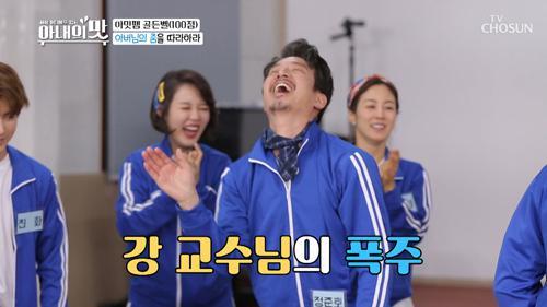 정준호! 중년의 짬-바로 오징어 댄스는 한·수·위?