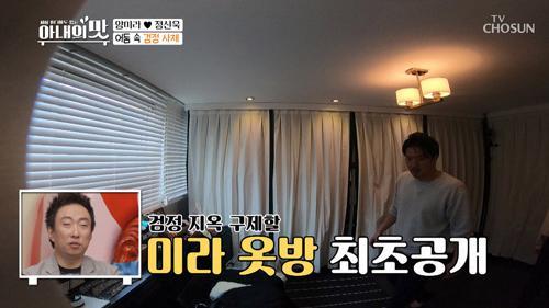 ※최초공개※ 모델포스 미라의 옷 방! 세월아 네월아~♪ 옷 고르기~
